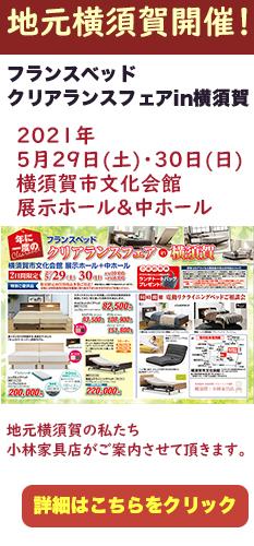 横須賀:小林家具店